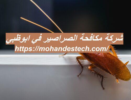شركة مكافحة الصراصير في ابوظبي  0561484426  ابادة تامة